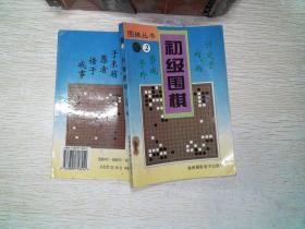 围棋丛书2:初级围棋...