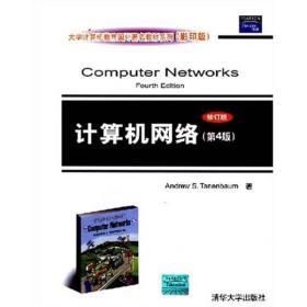 大學計算機教育國外著名教材系列:計算機網絡(第4版 修訂版 影印版)