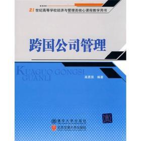 跨国公司管理/21世纪高等学校经济与管理类核心课程教学用书