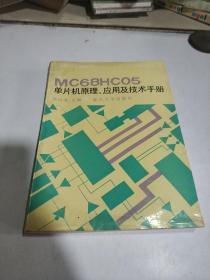 MC68HC05 单片机原理 应用及技术手册(一版二印)