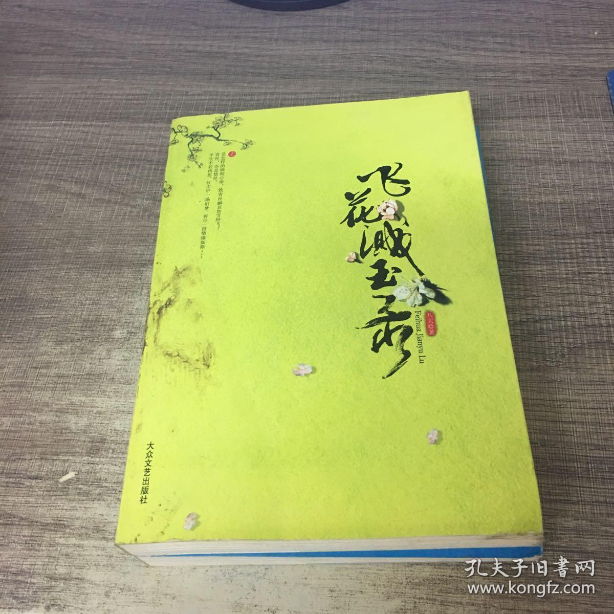 飞花溅玉录(全两册)