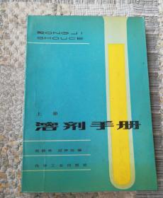 溶剂手册上册(自然旧)