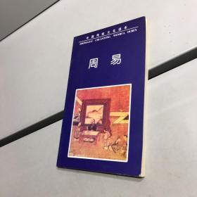 中国传统文化读本.第三辑《周易》【一版一印 9品-95品+++ 正版现货 自然旧 实图拍摄 看图下单】3