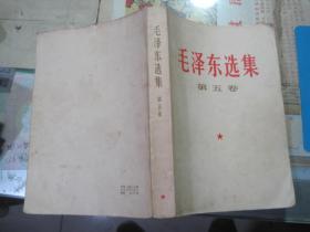 毛泽东选集 第五卷 0--0
