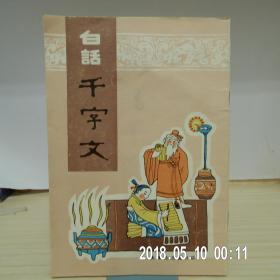 白话千字文(影印版)90年一版一印