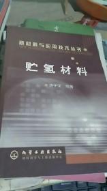 新材料与应用技术丛书 贮氢材料
