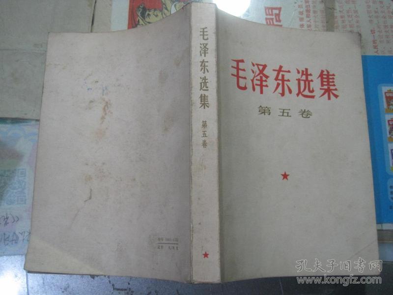 毛泽东选集 第五卷 0--1