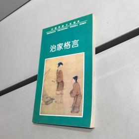 中国传统文化读本.第三辑《治家格言》【一版一印 库存新书  内页干净  正版现货  实图拍摄 看图下单】