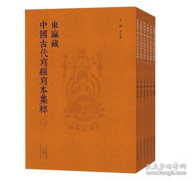 正版 东瀛藏中国古代写经写本集粹 8开平装 全六册 楷书毛笔字贴