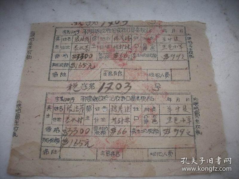 首见解放区-平顺县政府【征收牲口买卖税证】双联!