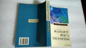 西方经济学理论与当代中国实际(划线)