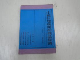 《中国封建晚期的商品经济》(著者陈学文签名钤印本)