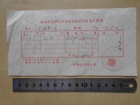 民国37年【亚细亚火油公司南京经理亚明贸易行发票】