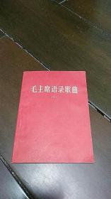 毛主席语录歌曲 2 私藏品好  延边人民出版社编辑