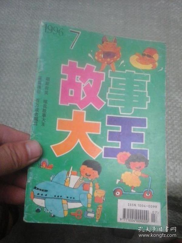 故事大王1996年第7期