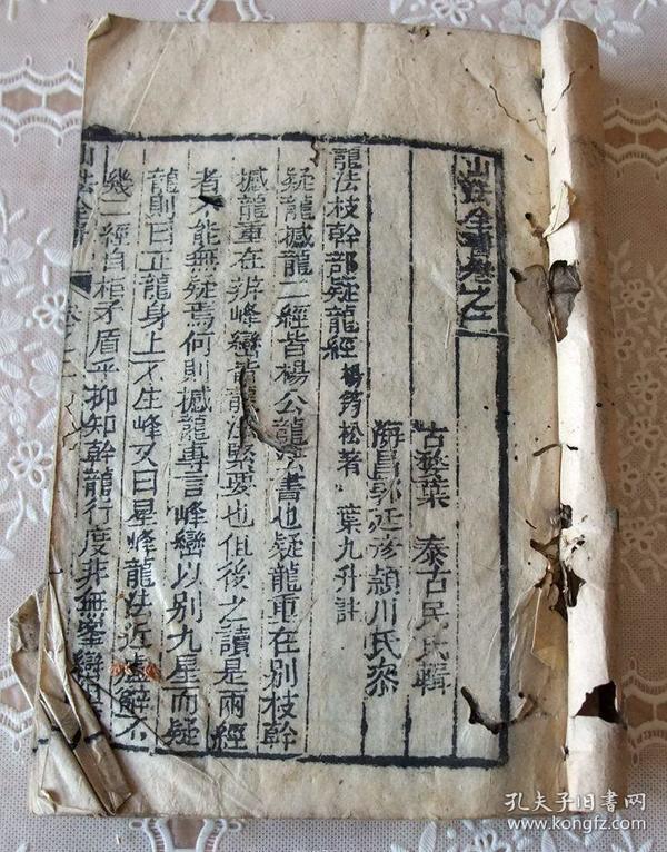珍稀清代木刻小开本山法全书卷之二