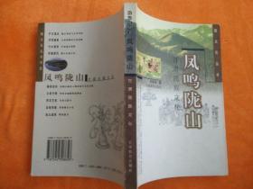 凤鸣陇山:甘肃民族文化