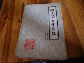 柳子戏音乐简编 (油印本)
