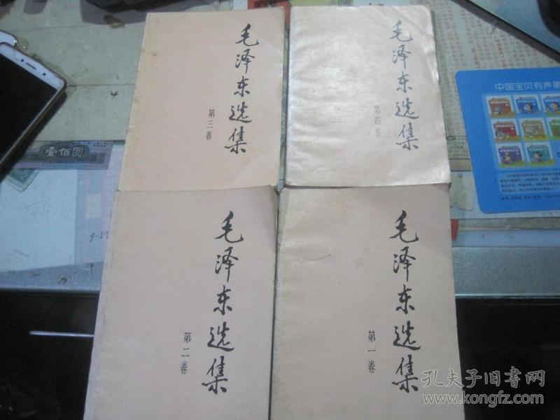 毛泽东选集( 一、二、三、四)---全4本(1991年印刷)、