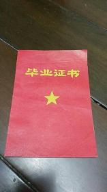 毕业证书1975年 带毛主席语录 长春市南关区平泉路小学