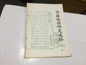 古籍整理研究通讯1984年第3期【蒙古古籍概说 、鲍廷博与【知不足斋丛书】等】