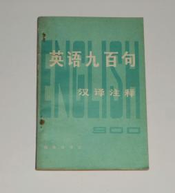 英语九百句汉译注释 1979年 /