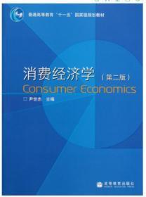 消费经济学