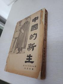 抗战前夕外国记者笔下的战前中国《中国的新生》