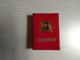 毛泽东思想胜利万岁(无林题林像,前彩图7张)封面凹凸主席头像