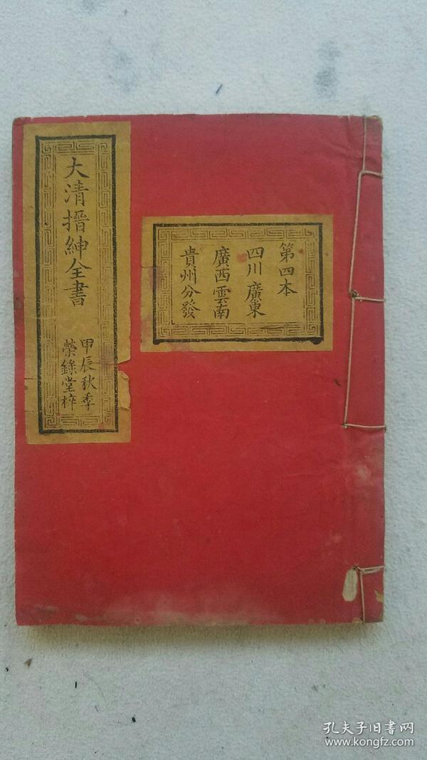 大清搢绅全书官版