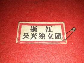 文革(1970年)——湖州吴兴独立团(班长)胸标