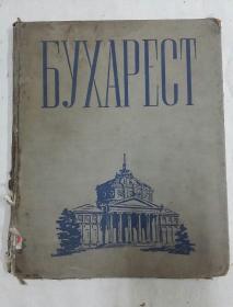 布加勒斯特  画册    俄文版  1953