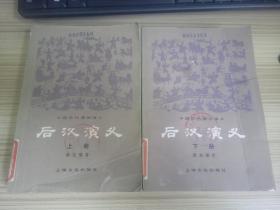 后汉演义  上下两册