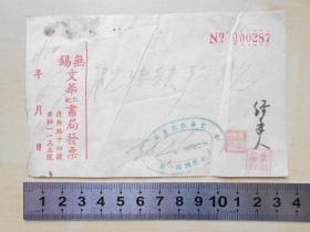1950年【无锡文华书局发票】