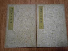 【民国26年版】国学基本丛书简编:唐律疏义(上下)两册全