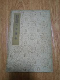 【民国版】国学基本丛书简编:天工开物