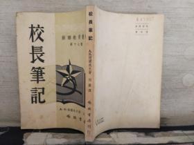 校长笔记(1952年再版)