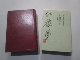 红楼梦(三家评本)【精装/全二册】
