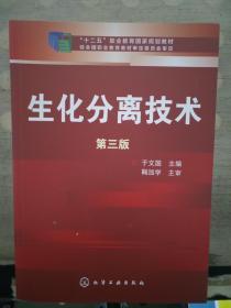 生化分离技术(第三版) 2018.2重印