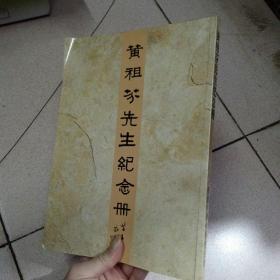 黄祖芬先生纪念册 【黄苗子敬题】