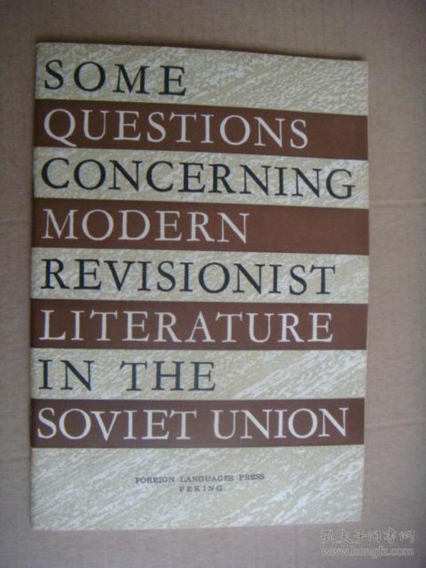 苏联修正主义文学的几个问题 Some Questions concerning modern revisionist literature in the soviet union