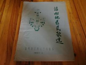 温州地区民歌选(油印本,72页,126首)