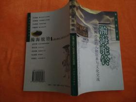 瀚海驼铃:丝绸之路的人物往来与文化交流