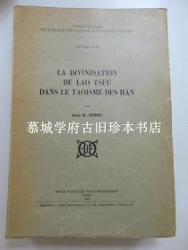 【法文初版】ANNA K. SEIDEL LA DIVINISATION DE LAO TSEU DANS LE TAOISME DES HAN