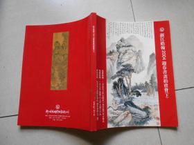 浙江皓翰2004迎春书画拍卖会(下)