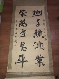 中国美术家协会会员、国家一级美术师:杨士明书法中堂一副(画心134X64厘米)