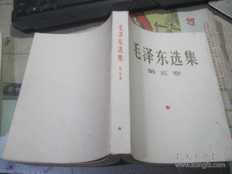 毛泽东选集 第五卷 【大32开】