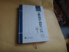 武汉大学百年名典: 全能经纬仪T4的检验与应用