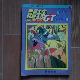 龙珠GT 第十九卷 两败俱伤新疆少年出版社只是书背有破损其他正常如图