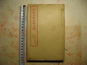 民国十四年(1925年)秋水轩句解尺牍(卷一至卷四)一厚册全
